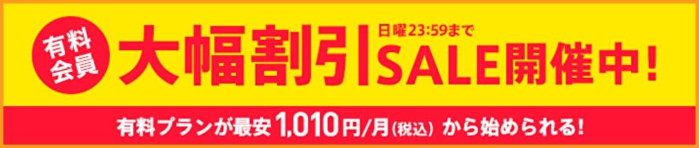 1カ月無料マッチングアプリ【ペアーズ】の週末限定キャンペーン