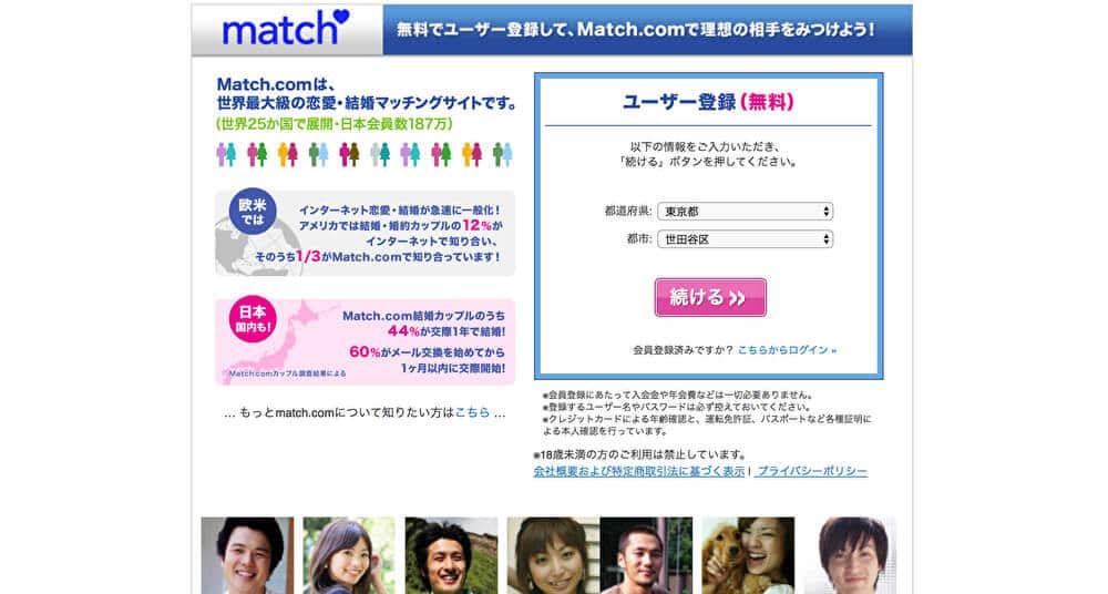 マッチングアプリ【第五位】マッチドットコム