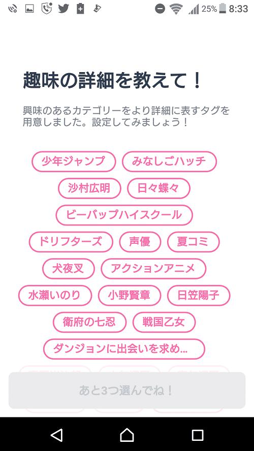 タップル誕生のタグ登録画面