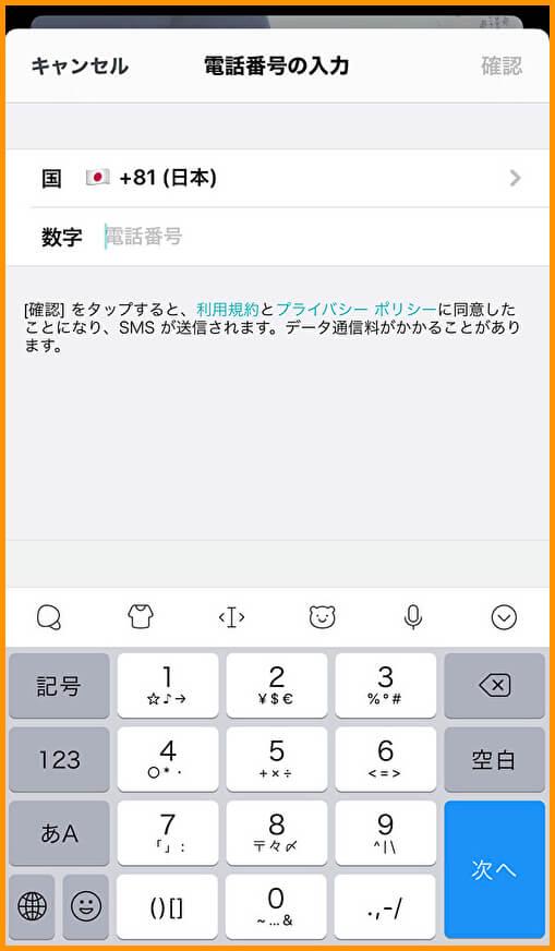 マッチングアプリ「ペアーズ(Pairs)」のfacebookなしで登録する方法【電話番号】