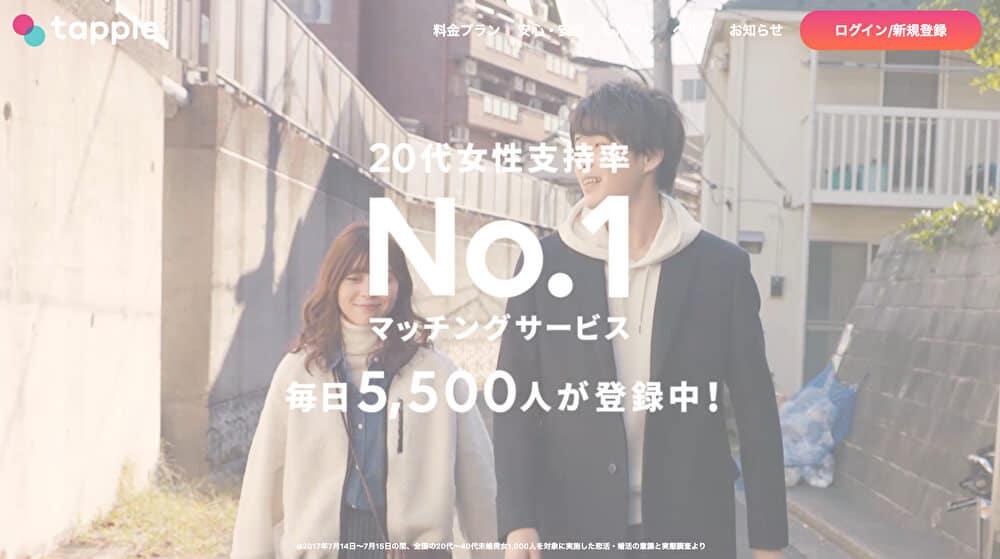 マッチングアプリ2chの口コミ【タップル誕生】