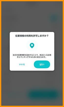 GPS付き出会い系アプリ【ペアーズ】位置情報
