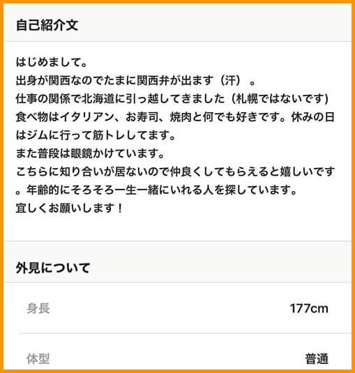 地方田舎で使えるマッチングアプリ【Omiai】の男性会員