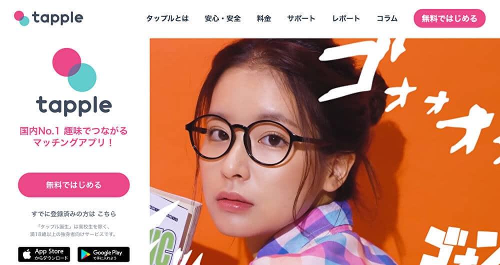 マッチングアプリ会員数【第二位】タップル誕生