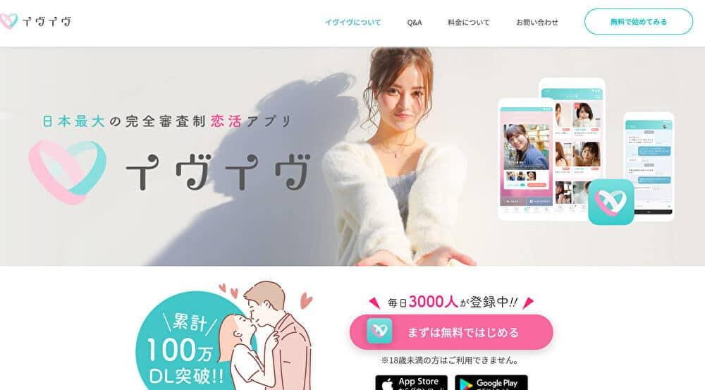 マッチングアプリ2ch口コミ【イヴイヴ】