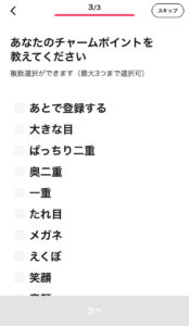 Omiaiに電話番号で登録する方法 詳細プロフィールの一部作成4