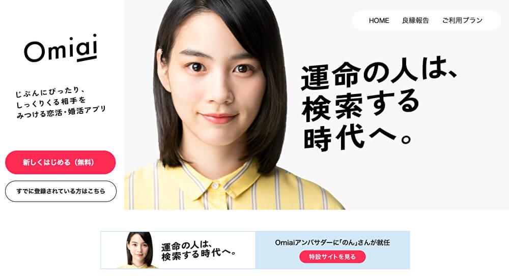 地方田舎でも出会えるマッチングアプリ【Omiai】