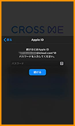 クロスミー登録AppleIDのやり方