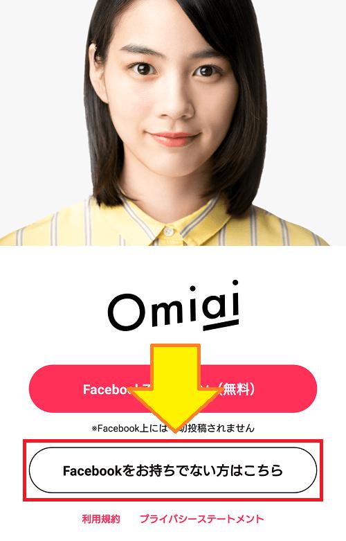 OmiaiにFacebookなしで登録する方法1