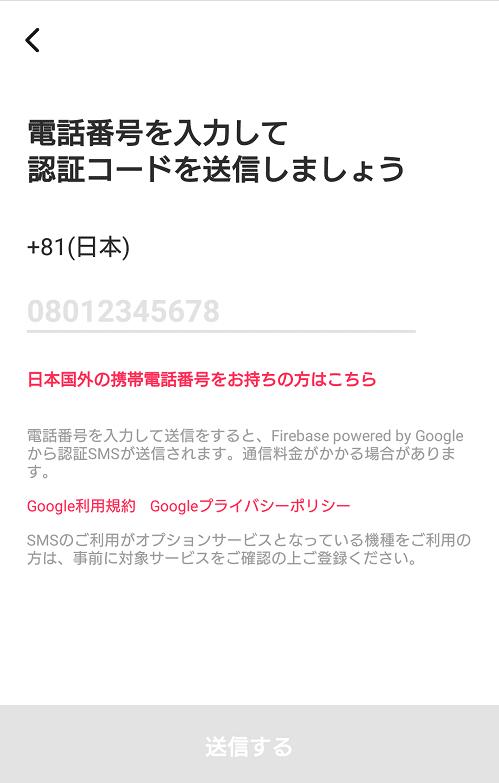 OmiaiにFacebookなしで登録する方法2