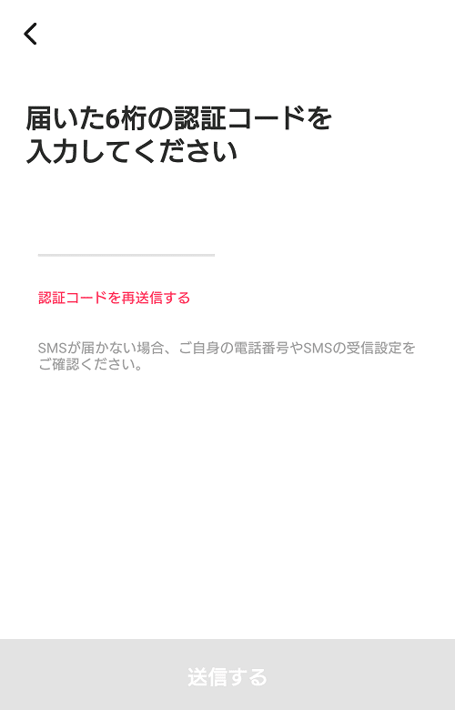 OmiaiにFacebookなしで登録する方法3