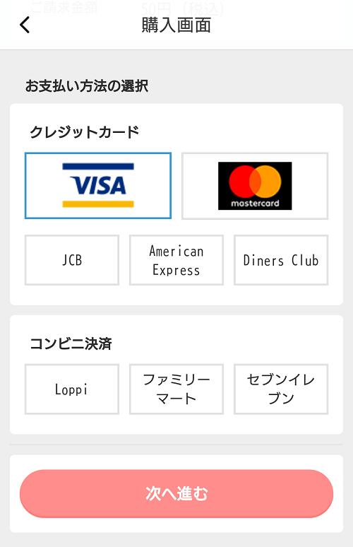 Omiaiのクレジットカード決済の画面1
