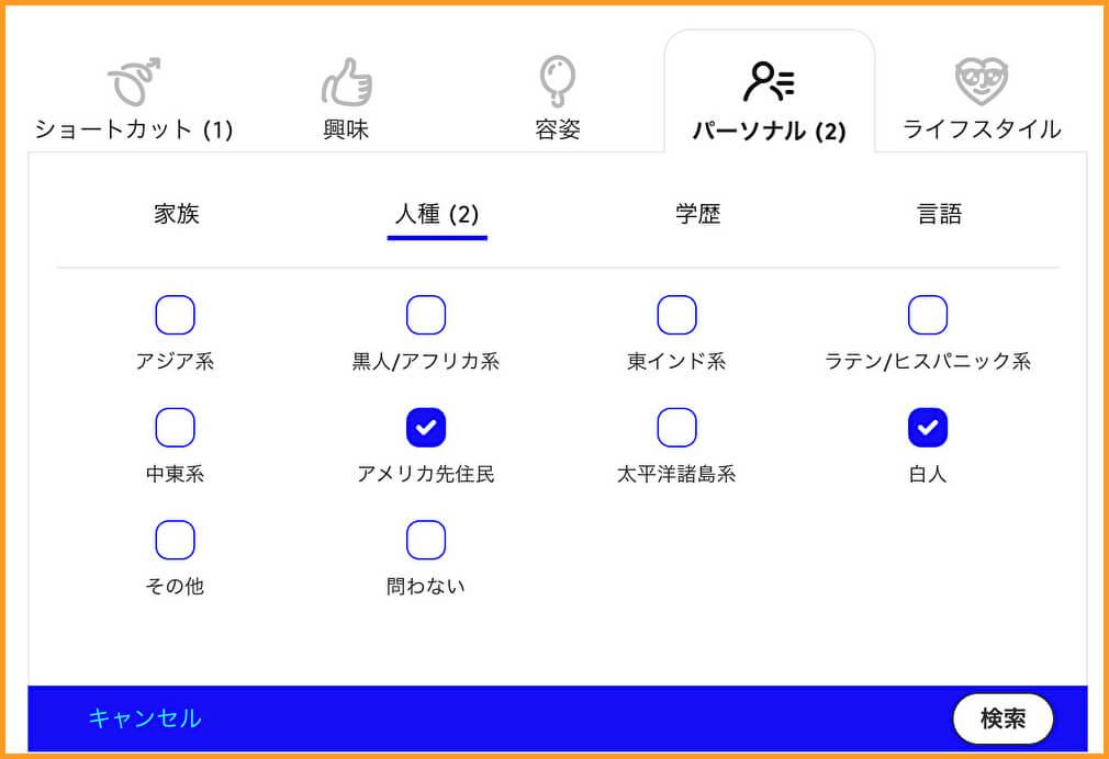 マッチングアプリ会員数【第五位】マッチドットコムの検索機能
