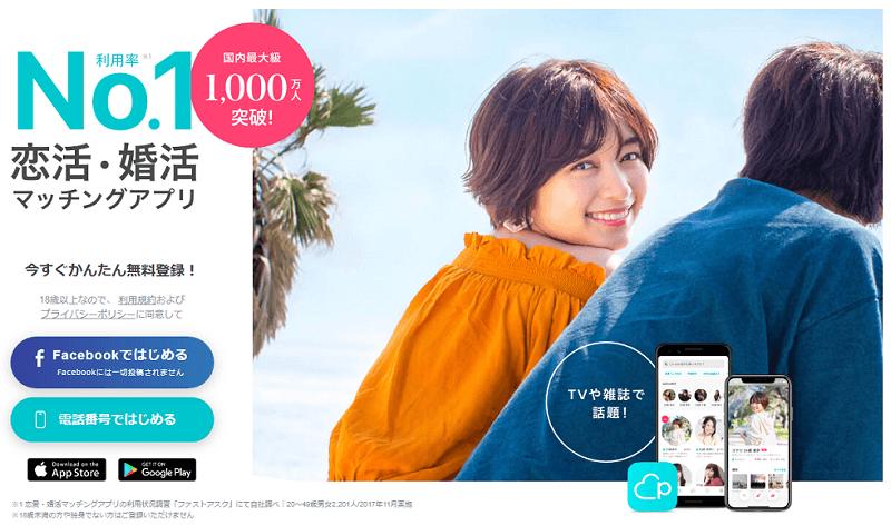 人気マッチングアプリ「ペアーズ(Pairs)」の公式サイトキャプチャ