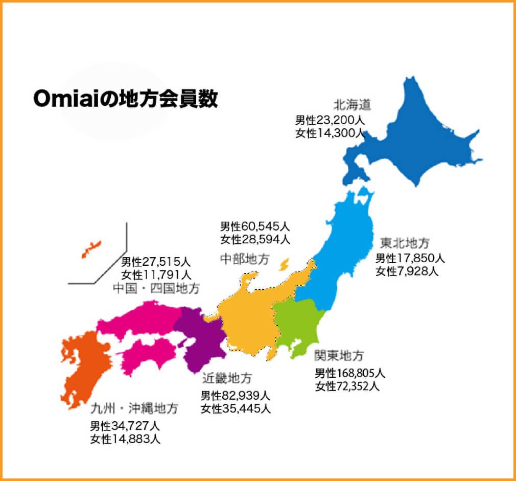 田舎・地方でも出会えるマッチングアプリ【Omiai】の会員数