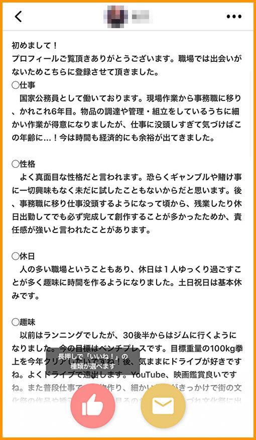 マッチングアプリ会員数【第三位】Omiaiの男性会員