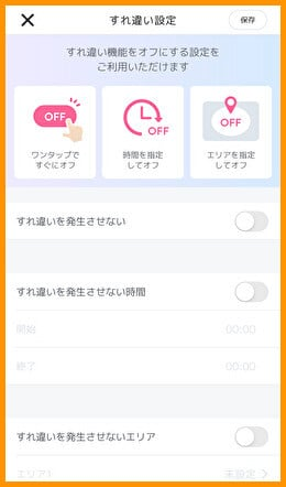 GPS付き出会い系アプリ【クロスミー】すれ違い設定