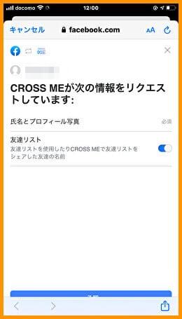 クロスミー登録facebook認証