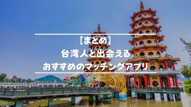 【まとめ】台湾人と出会えるおすすめのマッチングアプリ