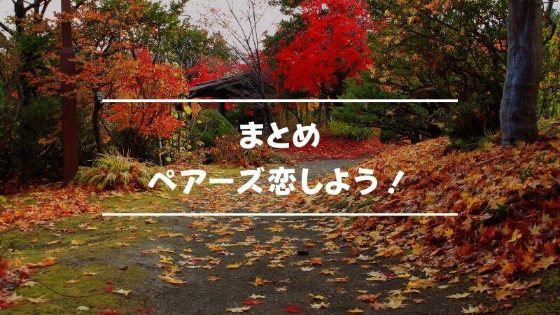 まとめ:今すぐペアーズに登録して北海道札幌で恋しよう!