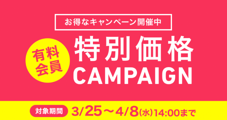 マッチングアプリ「Omiai」のお得なクーポン・キャンペーン情報