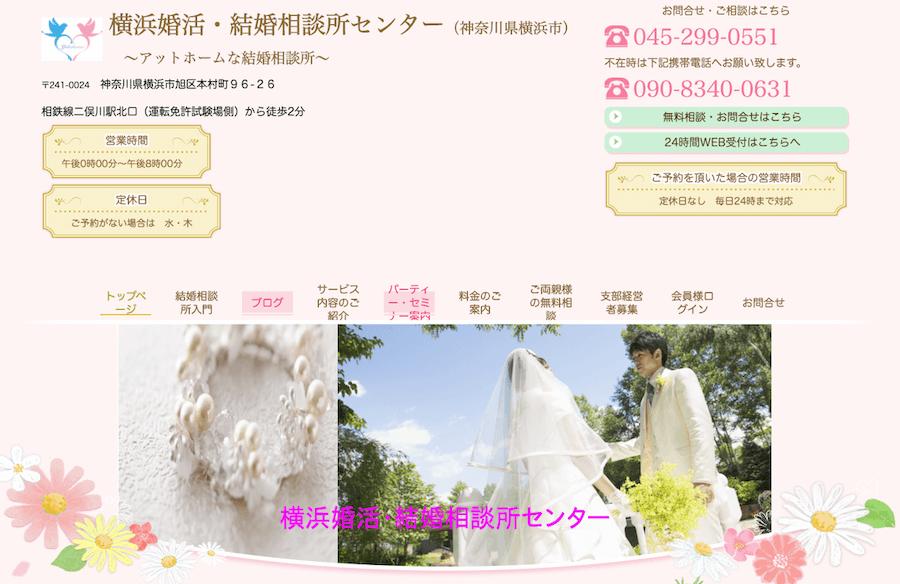 結婚相談所「横浜婚活・結婚相談所センター」の公式サイトキャプチャ