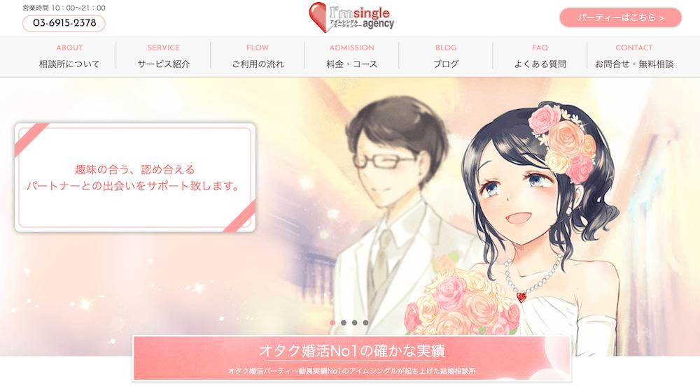 東京の結婚相談「アイムシングルエージェンシー」の公式サイトキャプチャ