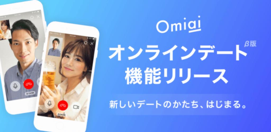 Omiai オンラインデート