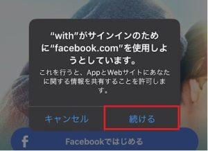 withにfacebookで登録する方法2