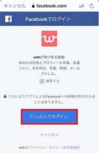 withにfacebookで登録する方法3