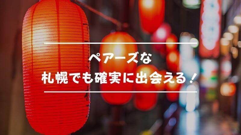 ペアーズなら札幌でも確実に出会える!