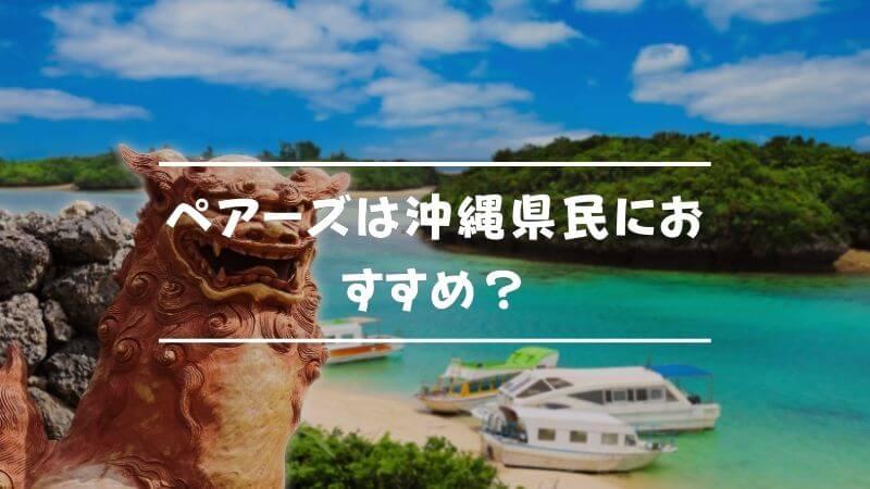 ペアーズは沖縄県民におすすめ?