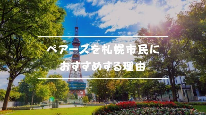 ペアーズを札幌市民におすすめする理由
