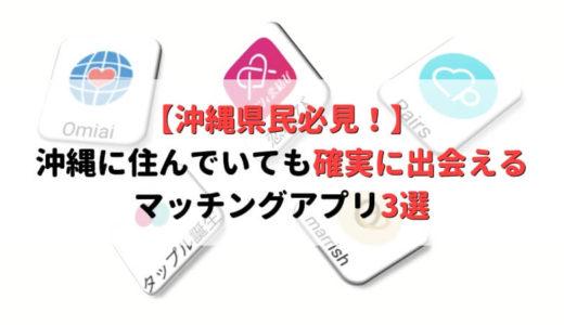 沖縄県でも必ず出会える!県民必見のおすすめマッチングアプリ3選