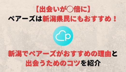 【12月更新】新潟でのペアーズ利用情報!会員数・年齢層・平均いいね数・要注意人物を解説!