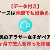 【データ付】沖縄県民のアラサー女子がペアーズを使って3カ月で恋人を作った体験談