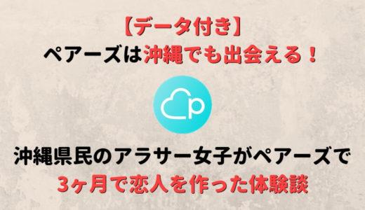 【データ付】沖縄県民のアラサー女子がペアーズ(Pairs)を使って3カ月で恋人を作った体験談