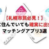 【札幌市民必見!】札幌で確実に出会えるマッチングアプリ3選をご紹介!