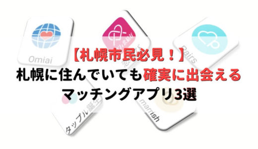 札幌で本当に使うべきマッチングアプリ3選!おすすめ出会い系アプリを厳選