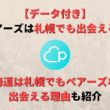 【道民集合】ペアーズ(Pairs)に登録して札幌で恋しよう!北海道でも出会える理由は?