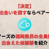 福岡で出会いを探すなら絶対にペアーズ(Pairs)!福岡の会員数や実際の体験談を紹介