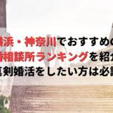 横浜・神奈川でおすすめの結婚相談所ランキング|真剣婚活をしたい人は必読!