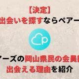 岡山で出会いを探すならペアーズ一択!?岡山の会員数や出会える理由を紹介