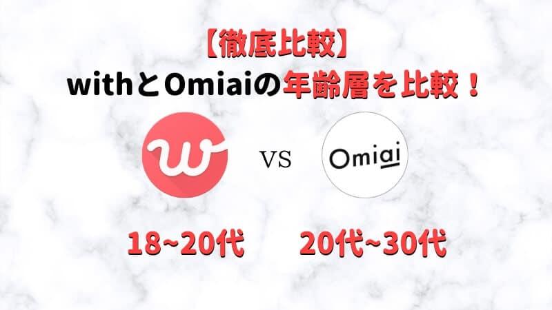 withとOmiaiの年齢層を比較!