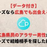【データ付】広島県民のアラサー男性がペアーズを使って結婚相手を探してみた結果…!?