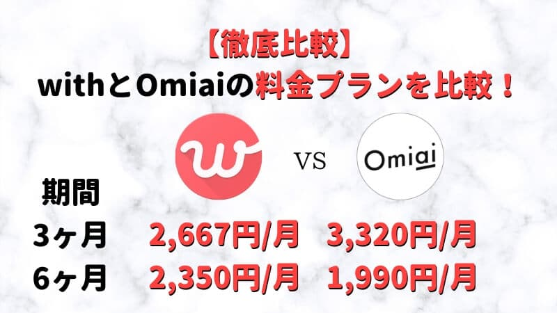 withとOmiaiの料金プランを比較!