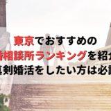 東京でおすすめの結婚相談所ランキング|真剣婚活をしたい方は必読!