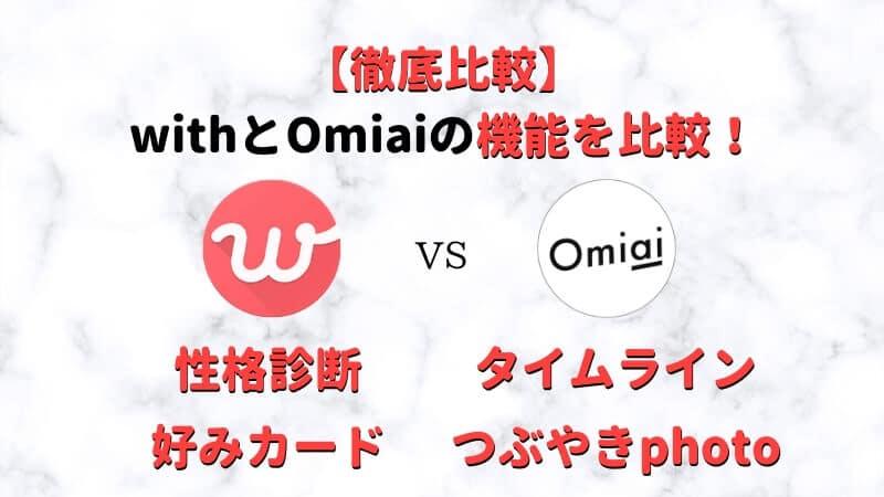 withとOmiaiの機能を比較!