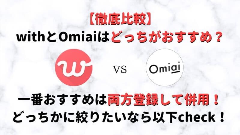 withとOmiaiはどっちがおすすめ?