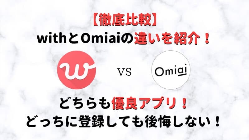 withとOmiaiの違いを徹底比較!